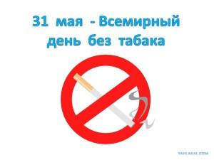 31-maya-Vsemirnyy-den-bez-tabaka-960x720