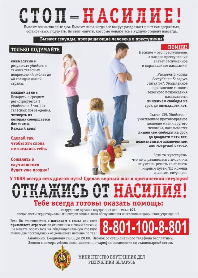 listovka_mvd_2